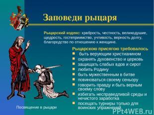 Заповеди рыцаря Рыцарскою присягою требовалось быть верующим христианином охраня