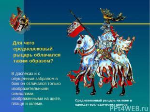 Средневековый рыцарь на коне в одежде геральдических цветов Для чего средневеков