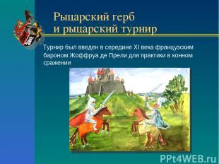 Рыцарский герб и рыцарский турнир Турнир был введен в середине XI века французск