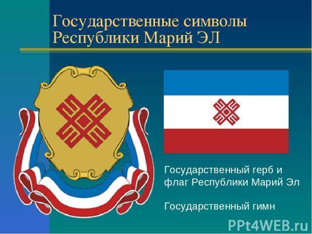 Государственные символы Республики Марий ЭЛ Государственный герб и флаг Республики Марий Эл Государственный гимн
