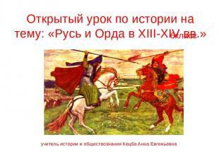 Открытый урок по истории на тему: «Русь и Орда в XIII-XIV вв.» 6класс учитель ис