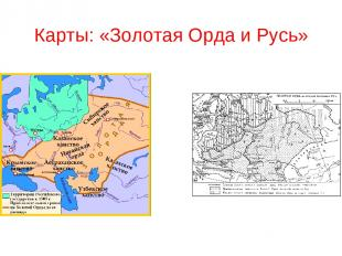 Карты: «Золотая Орда и Русь»
