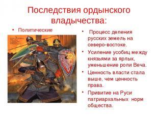 Последствия ордынского владычества: Политические Экономические Процесс деления р