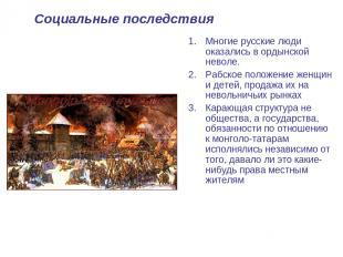 Социальные последствия Многие русские люди оказались в ордынской неволе. Рабское