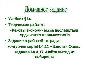 Учебник §14 Творческая работа : «Каковы экономические последствия ордынского вла