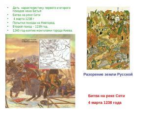 Дать характеристику первого и второго походов хана Батыя Битва на реке Сити 4 ма