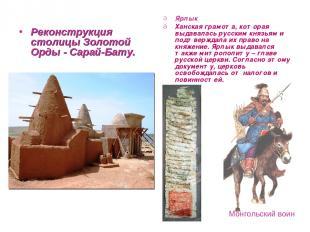 Реконструкция столицы Золотой Орды - Сарай-Бату. Ярлык Ханская грамота, которая