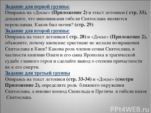Задание для первой группы: Опираясь на «Досье» (Приложение 2) и текст летописи (