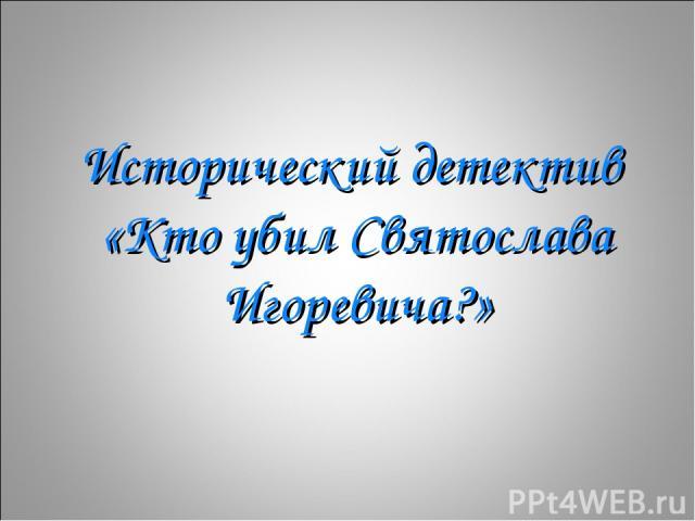 Исторический детектив «Кто убил Святослава Игоревича?»