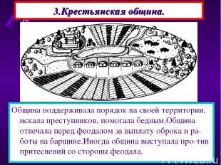 3.Крестьянская община. Все крестьяне входили в общину,ведавшую хозяйст-венными д