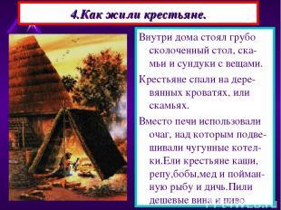 4.Как жили крестьяне. Крестьяне жили в деревнях из 10-15 дворов. Двор состоял из