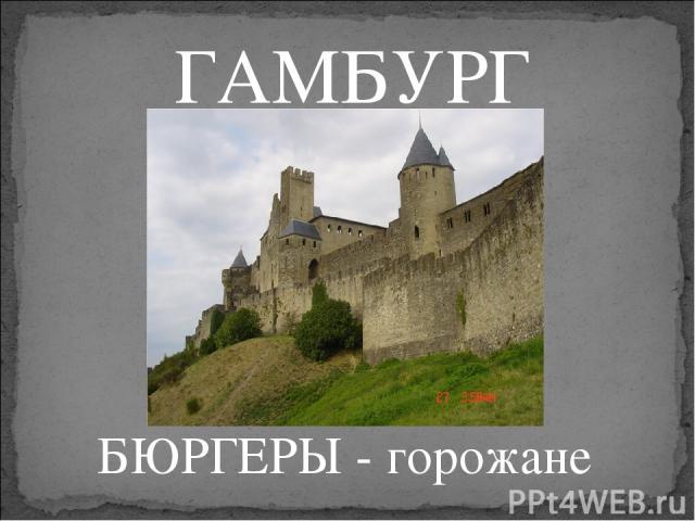 ГАМБУРГ БЮРГЕРЫ - горожане