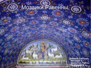 Мозаики Равенны. Добрый Пастырь. Мозаика в мавзолее Галлы Плацидии V в.