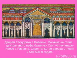 Дворец Теодориха в Равенне. Мозаика на стене центрального нефа базилики Сант-Апп
