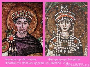 Император Юстиниан. Императрица Феодора. Фрагменты мозаики церкви Сан Витале. VI