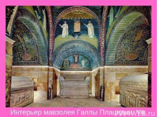 Интерьер мавзолея Галлы Плацидии. Vв.
