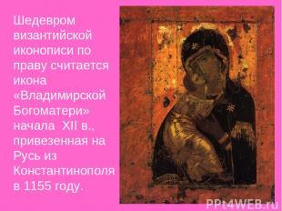 Шедевром византийской иконописи по праву считается икона «Владимирской Богоматер