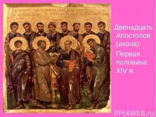 Двенадцать Апостолов (икона) Первая половина XIV в.