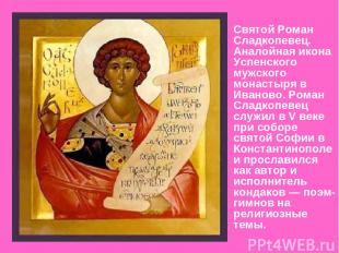 Святой Роман Сладкопевец. Аналойная икона Успенского мужского монастыря в Иванов
