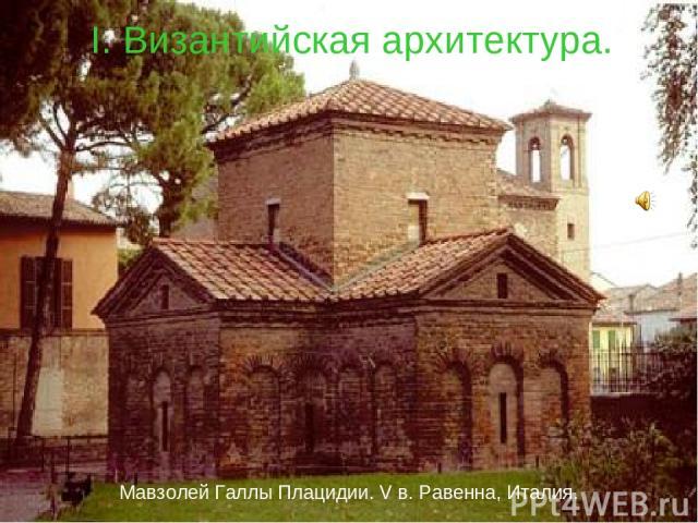 I. Византийская архитектура. Мавзолей Галлы Плацидии. V в. Равенна, Италия.