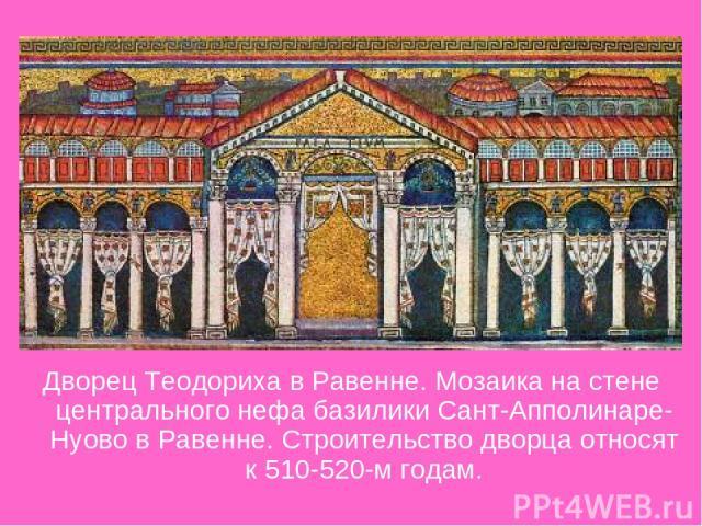 Дворец Теодориха в Равенне. Мозаика на стене центрального нефа базилики Сант-Апполинаре-Нуово в Равенне. Строительство дворца относят к 510-520-м годам.