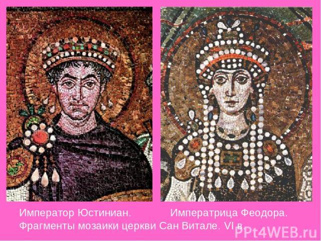 Император Юстиниан. Императрица Феодора. Фрагменты мозаики церкви Сан Витале. VI в.