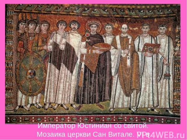 Император Юстиниан со свитой. Мозаика церкви Сан Витале. VI в.