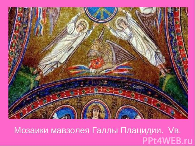 Мозаики мавзолея Галлы Плацидии. Vв.