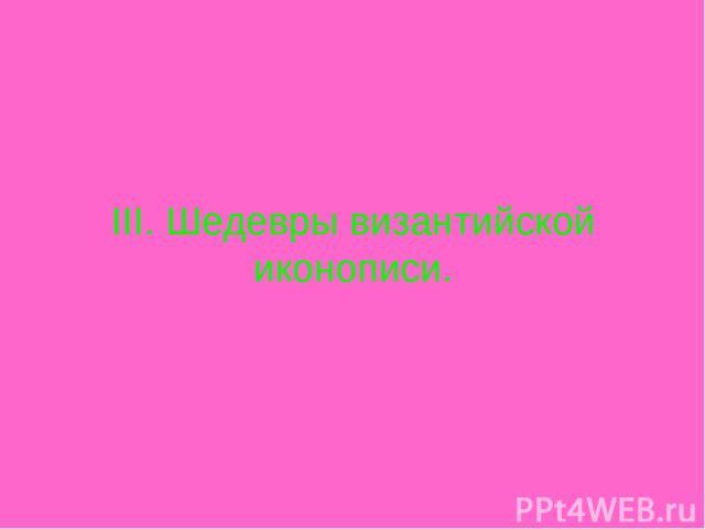 III. Шедевры византийской иконописи.