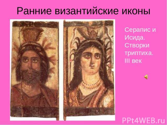 Ранние византийские иконы Серапис и Исида. Створки триптиха. III век