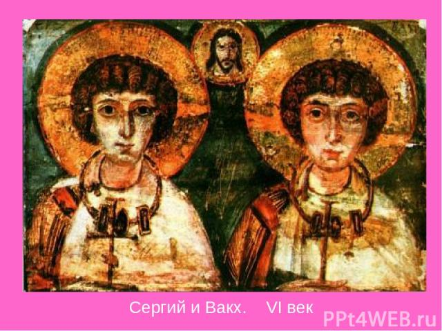 Сергий и Вакх. VI век