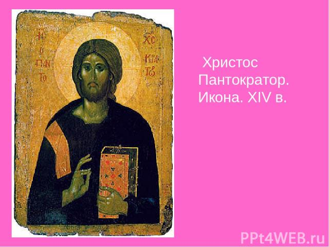 Христос Пантократор. Икона. XIV в.