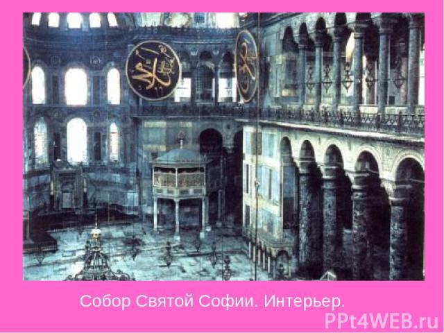 Собор Святой Софии. Интерьер.