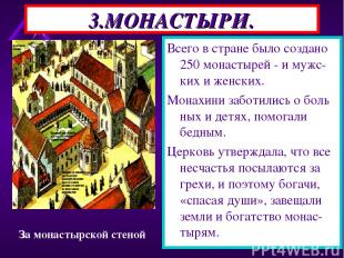 Монахи давали обет-отказы-вались от имущества и се-мьи.Они подчинялись аббату. М