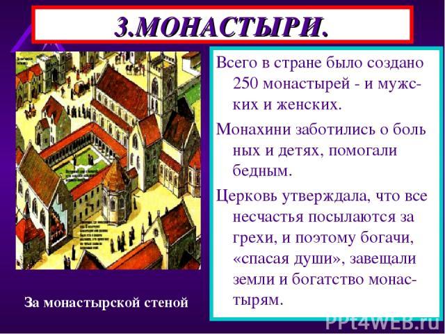 Монахи давали обет-отказы-вались от имущества и се-мьи.Они подчинялись аббату. Монахи молились 7 раз в сут ки, а в остальное время - зарабатывали средства для монастыря. Монастыри окружались сте-ной.Из двора вели входы во все помещения-молель ни,тра…