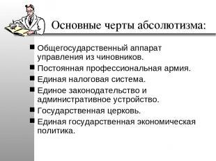Основные черты абсолютизма: Общегосударственный аппарат управления из чиновников