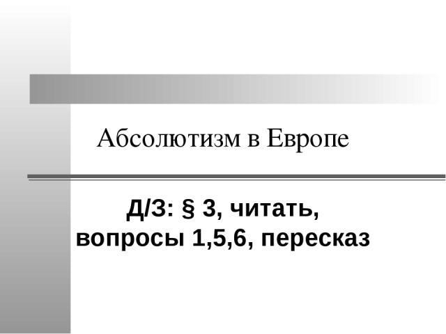 Абсолютизм в Европе Д/З: § 3, читать, вопросы 1,5,6, пересказ