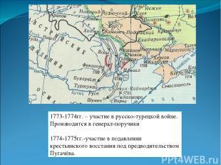 1773-1774гг. – участие в русско-турецкой войне. Производится в генерал-поручики
