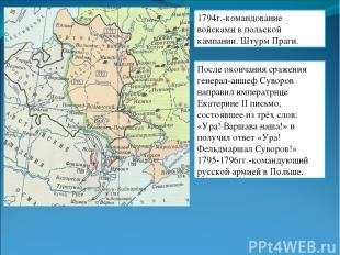 1794г.-командование войсками в польской кампании. Штурм Праги. После окончания с