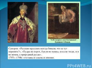 Суворов: «Русские прусских всегда бивали, что ж тут перенять?», «Пудра не порох,