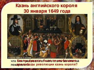 """Казнь английского короля 30 января 1649 года Из сочинения Маколея """"Мильтон"""" """"Мы"""
