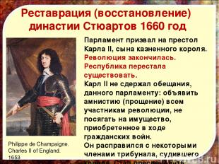 Реставрация (восстановление) династии Стюартов 1660 год Парламент призвал на пре