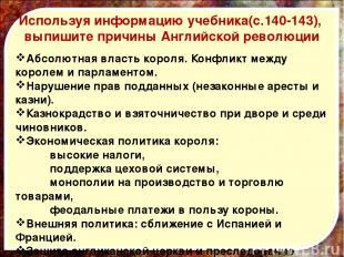Используя информацию учебника(с.140-143), выпишите причины Английской революции