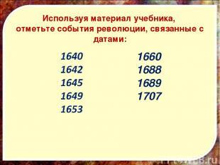 1660 1688 1689 1707 Используя материал учебника, отметьте события революции, свя