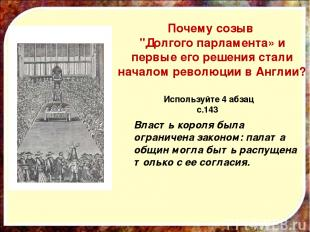 Повод к революции: Роспуск королем Карлом I «Короткого Парламента» (апрель-май 1