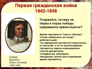 Оливер Кромвель (Oliver Cromwell) 1599-1658 Подумайте, почему на первых порах по