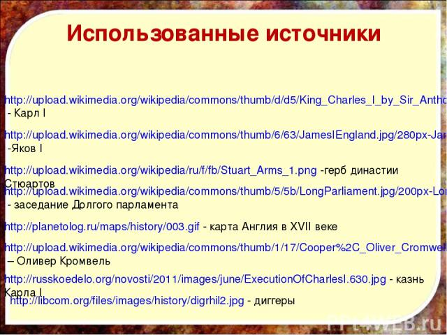 http://upload.wikimedia.org/wikipedia/commons/thumb/5/5b/LongParliament.jpg/200px-LongParliament.jpg - заседание Долгого парламента http://libcom.org/files/images/history/digrhil2.jpg - диггеры http://upload.wikimedia.org/wikipedia/commons/thumb/d/d…