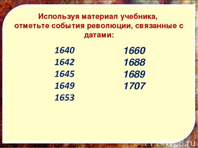 1660 1688 1689 1707 Используя материал учебника, отметьте события революции, связанные с датами: