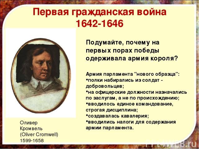 Оливер Кромвель (Oliver Cromwell) 1599-1658 Подумайте, почему на первых порах победы одерживала армия короля? Армия парламента