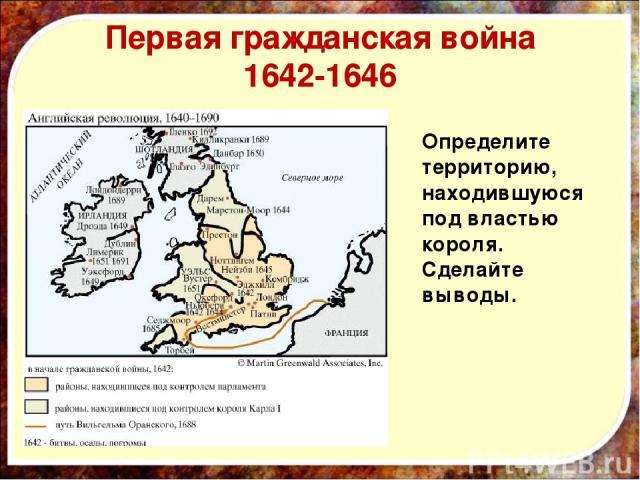 Определите территорию, находившуюся под властью короля. Сделайте выводы. Первая гражданская война 1642-1646